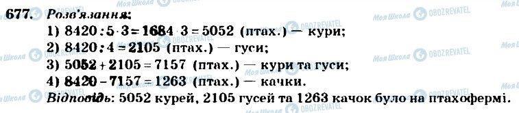 ГДЗ Математика 4 клас сторінка 677