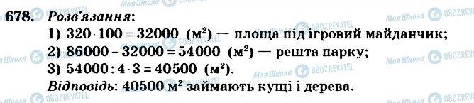 ГДЗ Математика 4 клас сторінка 678