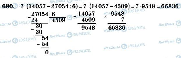 ГДЗ Математика 4 клас сторінка 680