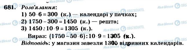 ГДЗ Математика 4 клас сторінка 681