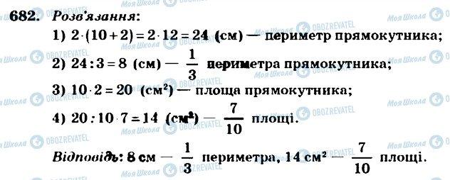 ГДЗ Математика 4 клас сторінка 682