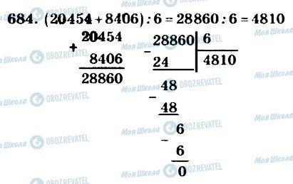 ГДЗ Математика 4 клас сторінка 684