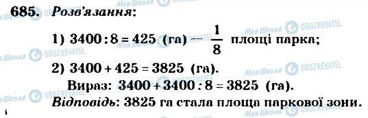 ГДЗ Математика 4 клас сторінка 685