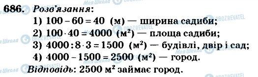 ГДЗ Математика 4 клас сторінка 686