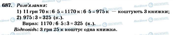 ГДЗ Математика 4 клас сторінка 687