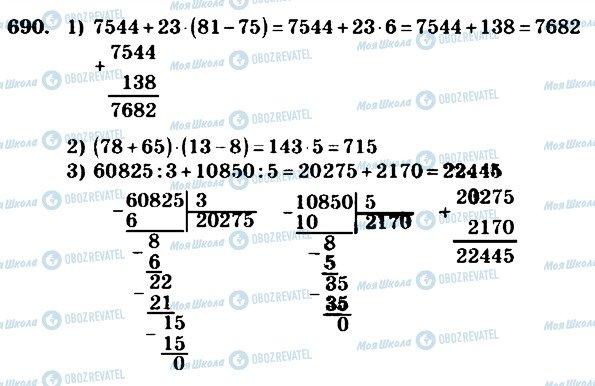 ГДЗ Математика 4 клас сторінка 690