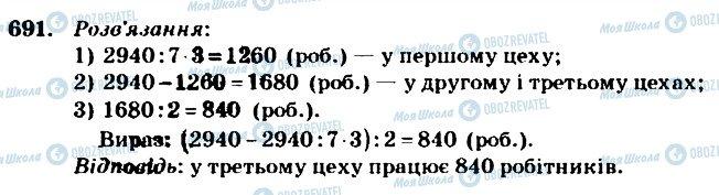 ГДЗ Математика 4 клас сторінка 691