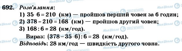 ГДЗ Математика 4 клас сторінка 692