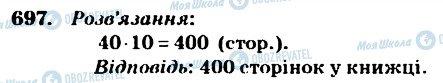 ГДЗ Математика 4 клас сторінка 697