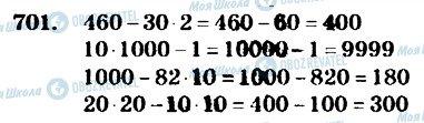 ГДЗ Математика 4 клас сторінка 701