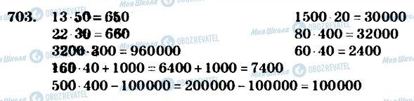 ГДЗ Математика 4 клас сторінка 703