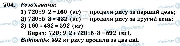 ГДЗ Математика 4 клас сторінка 704