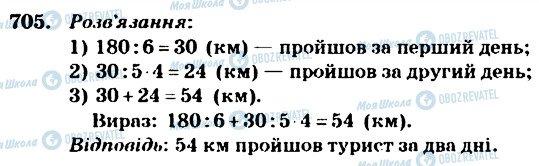 ГДЗ Математика 4 клас сторінка 705