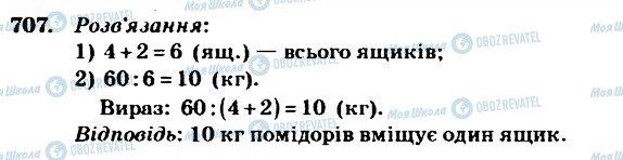 ГДЗ Математика 4 клас сторінка 707
