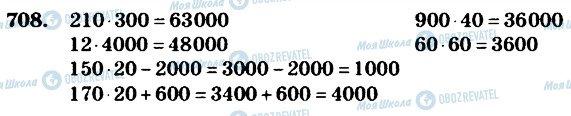 ГДЗ Математика 4 клас сторінка 708