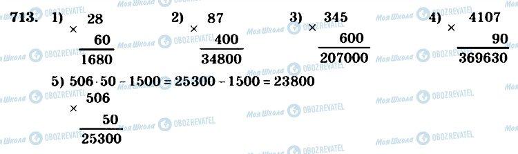 ГДЗ Математика 4 клас сторінка 713
