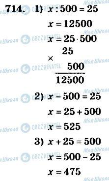 ГДЗ Математика 4 клас сторінка 714