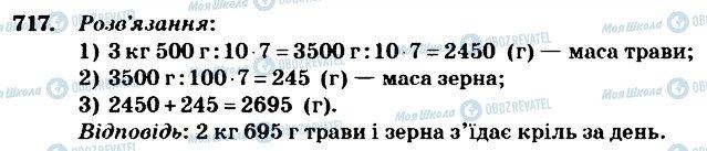ГДЗ Математика 4 клас сторінка 717