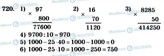 ГДЗ Математика 4 клас сторінка 720
