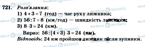 ГДЗ Математика 4 клас сторінка 721