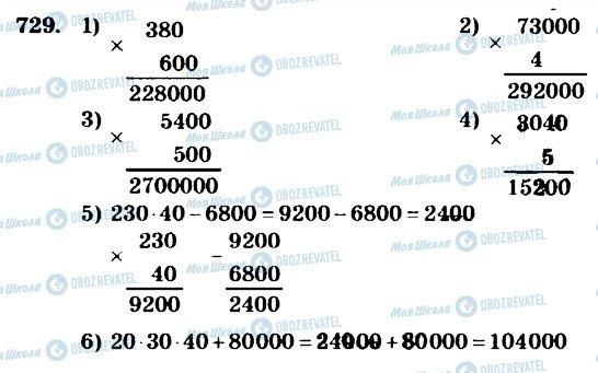ГДЗ Математика 4 клас сторінка 729