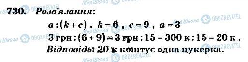 ГДЗ Математика 4 клас сторінка 730