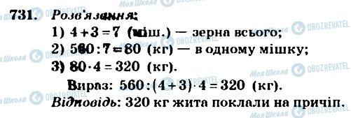 ГДЗ Математика 4 клас сторінка 731