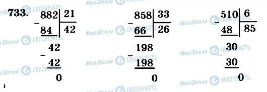 ГДЗ Математика 4 клас сторінка 733