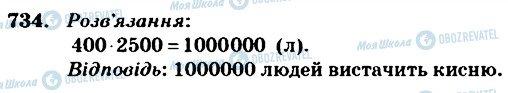 ГДЗ Математика 4 клас сторінка 734