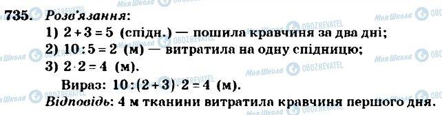 ГДЗ Математика 4 клас сторінка 735