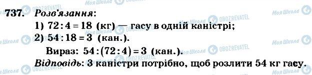 ГДЗ Математика 4 клас сторінка 737