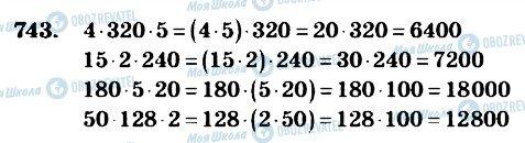 ГДЗ Математика 4 клас сторінка 743