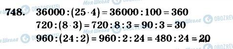 ГДЗ Математика 4 клас сторінка 748
