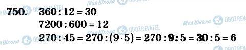 ГДЗ Математика 4 клас сторінка 750