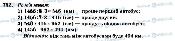ГДЗ Математика 4 клас сторінка 752