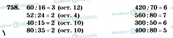 ГДЗ Математика 4 клас сторінка 758