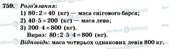 ГДЗ Математика 4 клас сторінка 759