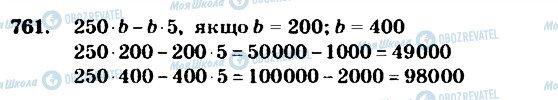 ГДЗ Математика 4 клас сторінка 761