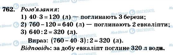 ГДЗ Математика 4 клас сторінка 762