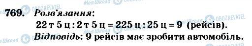 ГДЗ Математика 4 клас сторінка 769
