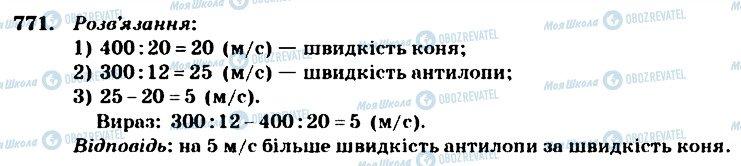 ГДЗ Математика 4 клас сторінка 771