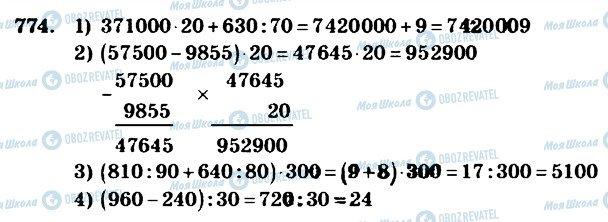 ГДЗ Математика 4 клас сторінка 774