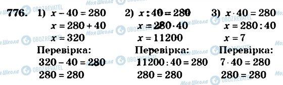 ГДЗ Математика 4 клас сторінка 776