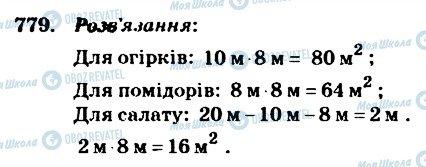 ГДЗ Математика 4 клас сторінка 779