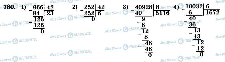 ГДЗ Математика 4 клас сторінка 780