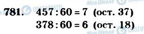 ГДЗ Математика 4 клас сторінка 781