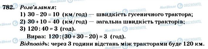 ГДЗ Математика 4 клас сторінка 782