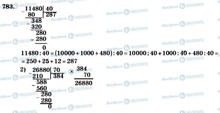 ГДЗ Математика 4 клас сторінка 783