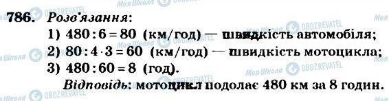 ГДЗ Математика 4 клас сторінка 786