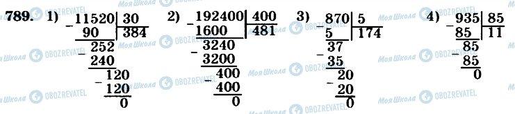ГДЗ Математика 4 клас сторінка 789
